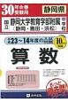 静岡県 静岡大学教育学部附属中学校 平成23~14年度の入試問題10年分収録 算数 もっと過去問!シリーズ 平成30年春