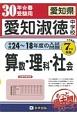 愛知県 愛知淑徳中学校 平成24~18年度の入試問題7年分収録 算数・理科・社会 もっと過去問!シリーズ 平成30年春