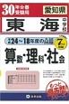 愛知県 東海中学校 平成24~18年度の入試問題7年分収録 算数・理科・社会 もっと過去問!シリーズ 平成30年春