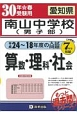 愛知県 南山中学校(男子部) 平成24~18年度の入試問題7年分収録 算数・理科・社会 もっと過去問!シリーズ 平成30年春