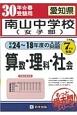 愛知県 南山中学校(女子部) 平成24~18年度の入試問題7年分収録 算数・理科・社会 もっと過去問!シリーズ 平成30年春