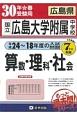 広島県 広島大学附属中学校 平成24~18年度の入試問題7年分収録 算数・理科・社会 もっと過去問!シリーズ 平成30年春