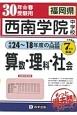 福岡県 西南学院中学校 平成24~18年度の入試問題7年分収録 算数・理科・社会 もっと過去問!シリーズ 平成30年春