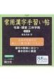 常用漢字手習い帖毛筆・硬筆三体字典 全9巻 書写の教育に役立つ