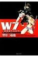 W7~新世紀ワイルド7~ モノクローム