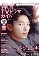 韓国TVドラマガイド (70)