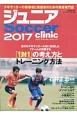 ジュニアサッカークリニック 2017 全日本少年サッカー大会に出場した7チームが実践する
