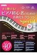 ピアノ初心者のための名曲セレクションスペシャル 練習用CD31曲入り すぐ弾ける!