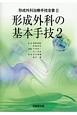 形成外科の基本手技 形成外科治療手技全書2 (2)