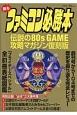 蘇るファミコン必勝本 伝説の80sGAME攻略マガジン<復刻版>