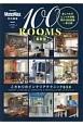 100ROOMS<最新版> こだわりのインテリアテクニック650 MonoMax特別編集