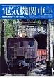 電気機関車エクスプローラ 特集:救援機が牽くブルトレ/立川機関区OB座談会ED16乗務 電機を探究するすべての人へ(3)
