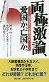 両極激論、愛国か、亡国か。 坪井&ヤマケン『新・世直しのツボ』
