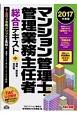 マンション管理士・管理業務主任者 総合テキスト(中) 規約/契約書/会計等 2017