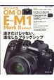 オリンパス OM-D E-M1 Mark2 WORLD