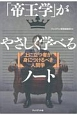 「帝王学」がやさしく学べるノート