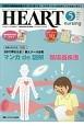 ハートナーシング 30-5 2017.5 特集:マンガde図解・循環器疾患 ベストなハートケアをめざす 心臓疾患領域の専門看護
