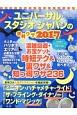 ユニバーサル・スタジオ・ジャパンの便利ワザ 2017
