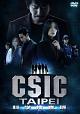 CSIC TAIPEI 科学捜査班 DVD-BOX
