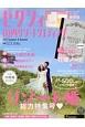 ゼクシィ 国内リゾートウエディング 2017Summer&Autumn