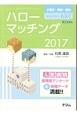 ハローマッチング 2017 小論文・面接・筆記試験対策のABC