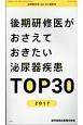 泌尿器外科 特別号 (30)