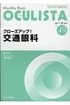 OCULISTA クローズアップ!交通眼科 Monthly Book(49)
