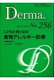 Derma. 2017.4 こどもとおとなの食物アレルギー診療 Monthly Book(256)