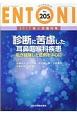 ENTONI 2017.4増刊 診断に苦慮した耳鼻咽喉科疾患-私が経験した症例を中心に- Monthly Book(205)