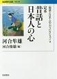 定本 昔話と日本人の心 〈物語と日本人の心〉コレクション6
