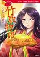 竹取物語/虫めづる姫君 10歳までに読みたい日本名作2