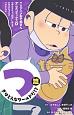 TVアニメおそ松さん アニメコミックス (4)