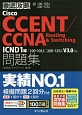 徹底攻略 Cisco CCENT/CCNA Routing&Switching 問題集 ICND1編[100-105J][200-125J]V3.0対応