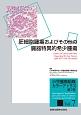 胚細胞腫瘍およびその他の臓器特異的希少腫瘍 小児腫瘍組織カラーアトラス7