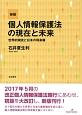 個人情報保護法の現在と未来<新版> 世界的潮流と日本の将来像