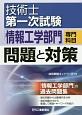 技術士第一次試験「情報工学部門」専門科目 問題と対策