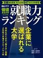 就職力ランキング 日経キャリアマガジン特別編集 価値ある大学 2018