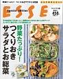 野菜たっぷり!つくりおきサラダとお総菜<コンパクト版>