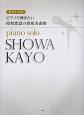 ピアノで弾きたい昭和歌謡の鉄板名曲集