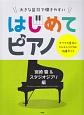 大きな音符で弾きやすい はじめてピアノ 宮崎駿&スタジオジブリ編 すべての音符にドレミふりがな&指番号つき