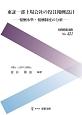 東証一部上場会社の役員報酬設計-報酬水準・報酬制度の分析- 別冊商事法務421