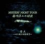 稲川淳二の怪談 MYSTERY NIGHT TOUR Selection18 「蛍火」~心を癒す怪談集 II~