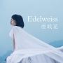 Edelweiss(DVD付)