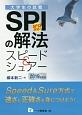 SPIの解法 スピード&シュアー 2019 大学生の就職 SPI3対応!