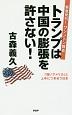 トランプは中国の膨張を許さない! 「強いアメリカ」と上手につき合う日本