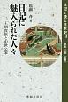 日記に魅入られた人々 日記で読む日本史13 王朝貴族と中世公家