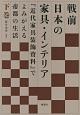 戦前日本の家具・インテリア(下) 『近代家具装飾資料』でよみがえる帝都の生活