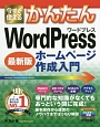 今すぐ使えるかんたん WordPress ホームページ作成入門<最新版>