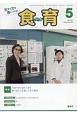 月刊 食育フォーラム 2017.5 生きる力を身につける!