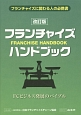 フランチャイズ・ハンドブック<改訂版> フランチャイズに関わる人の必携書